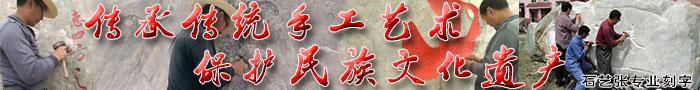 石艺张专业石头刻字