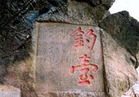 桂林碑刻「钓台」