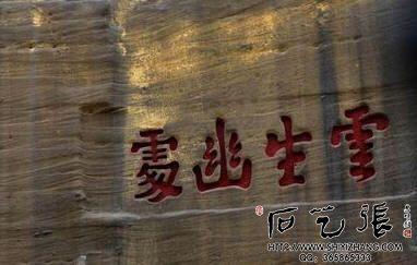宝塔山摩崖石刻