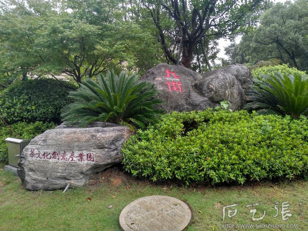 浙江杭州龙坞茶镇九街石头刻字作品