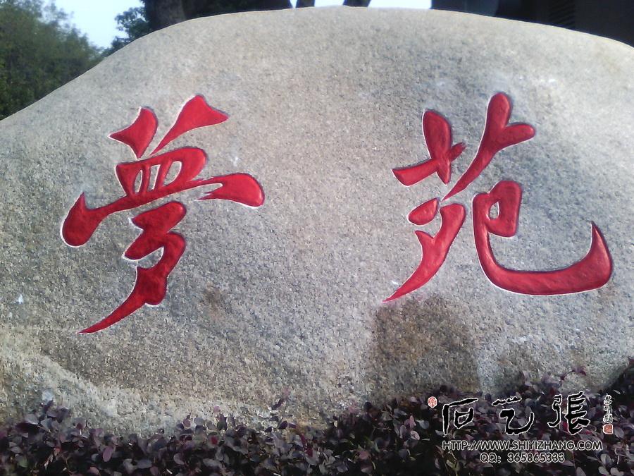 十堰市一中校园文化石头刻字
