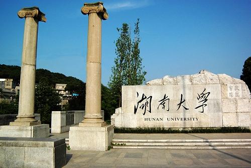 湖南大学石头刻字题字