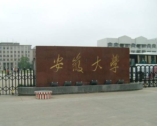 毛泽东题字:安徽大学
