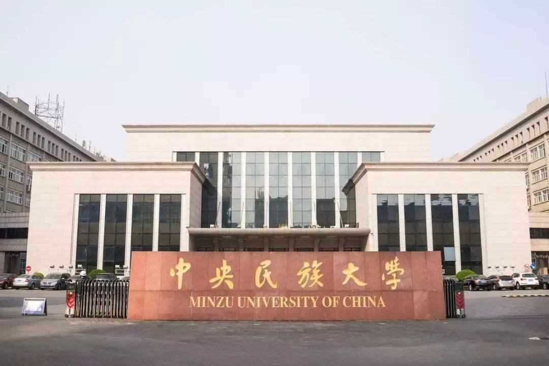 江泽民题字:中央民族大学