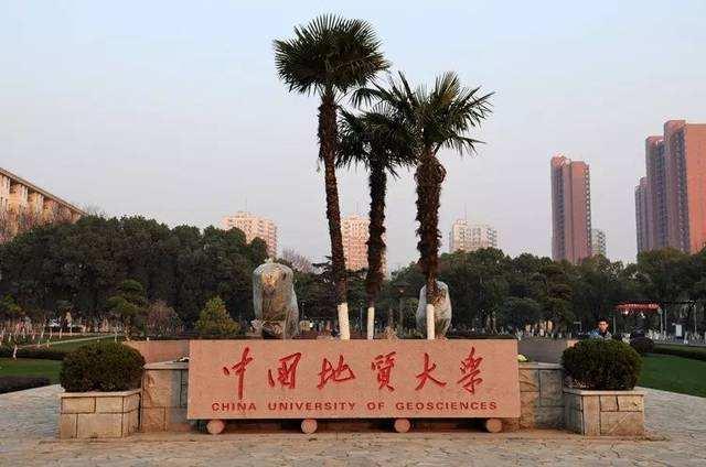 温家宝题字:中国地质大学