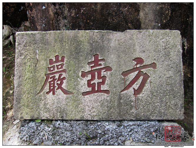 永泰摩崖石刻-方壶岩