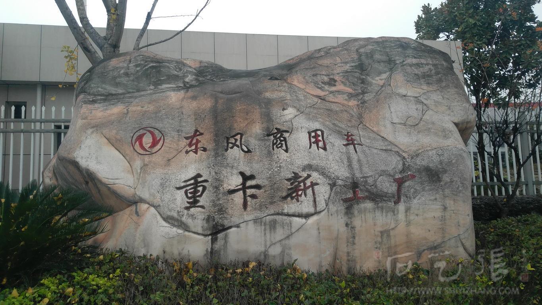 原来的石头刻字照片