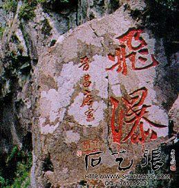 五泄摩崖石刻