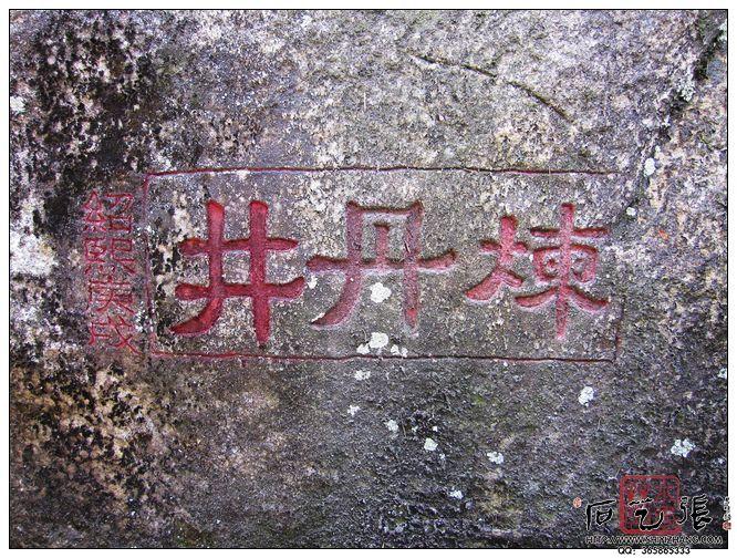 永泰方壶岩摩崖石刻-炼丹井