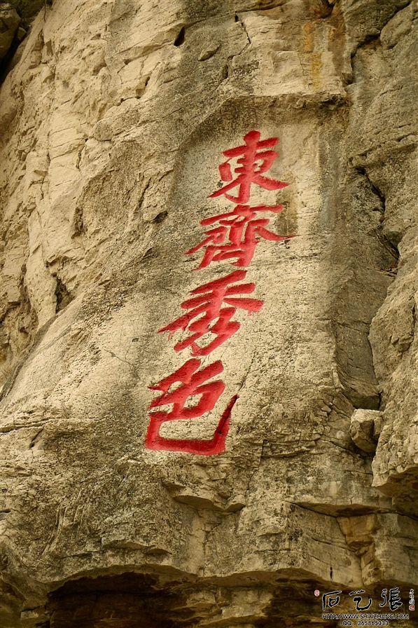 云门山摩崖石刻