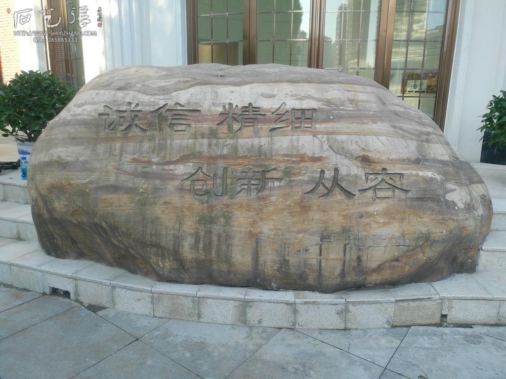 之前的石头刻字