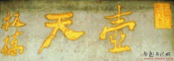 遗落在民间的郑板桥书法石刻
