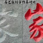 石头书法刻字作品对比