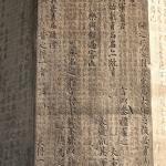 唐代石刻道德经幢