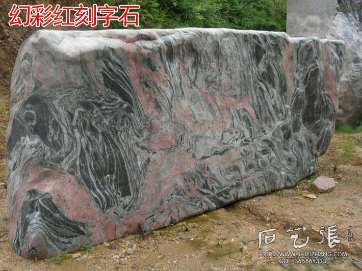 幻彩红刻字石