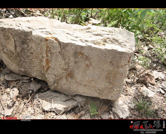 清泉寺残碑