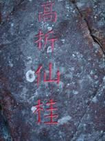 龙首岗石刻
