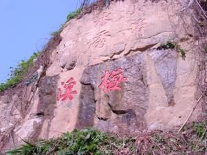 梅溪坪石刻