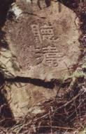 万松岭石刻