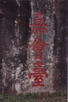 鹫峰摩崖石刻