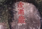 嘉会台石刻