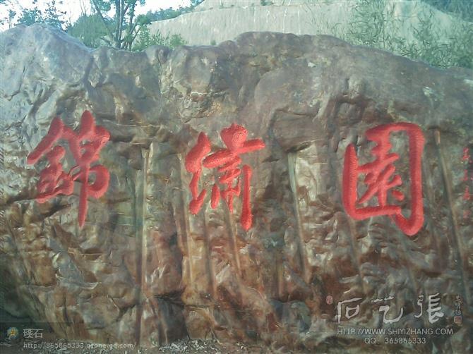 黄家喜书法石头刻字完成照片细节