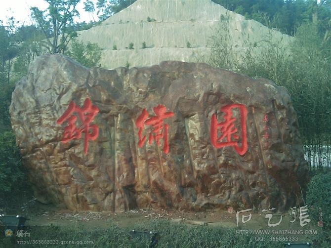 黄家喜书法石头刻字完成照片