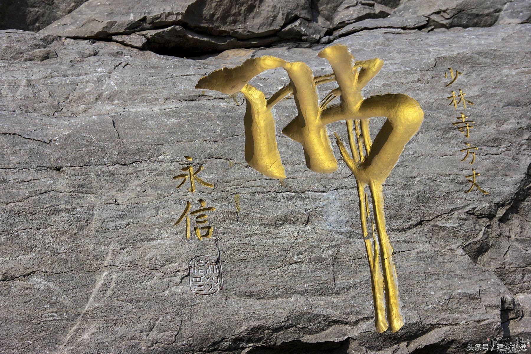 少林寺方丈永信题字《佛》摩崖石刻