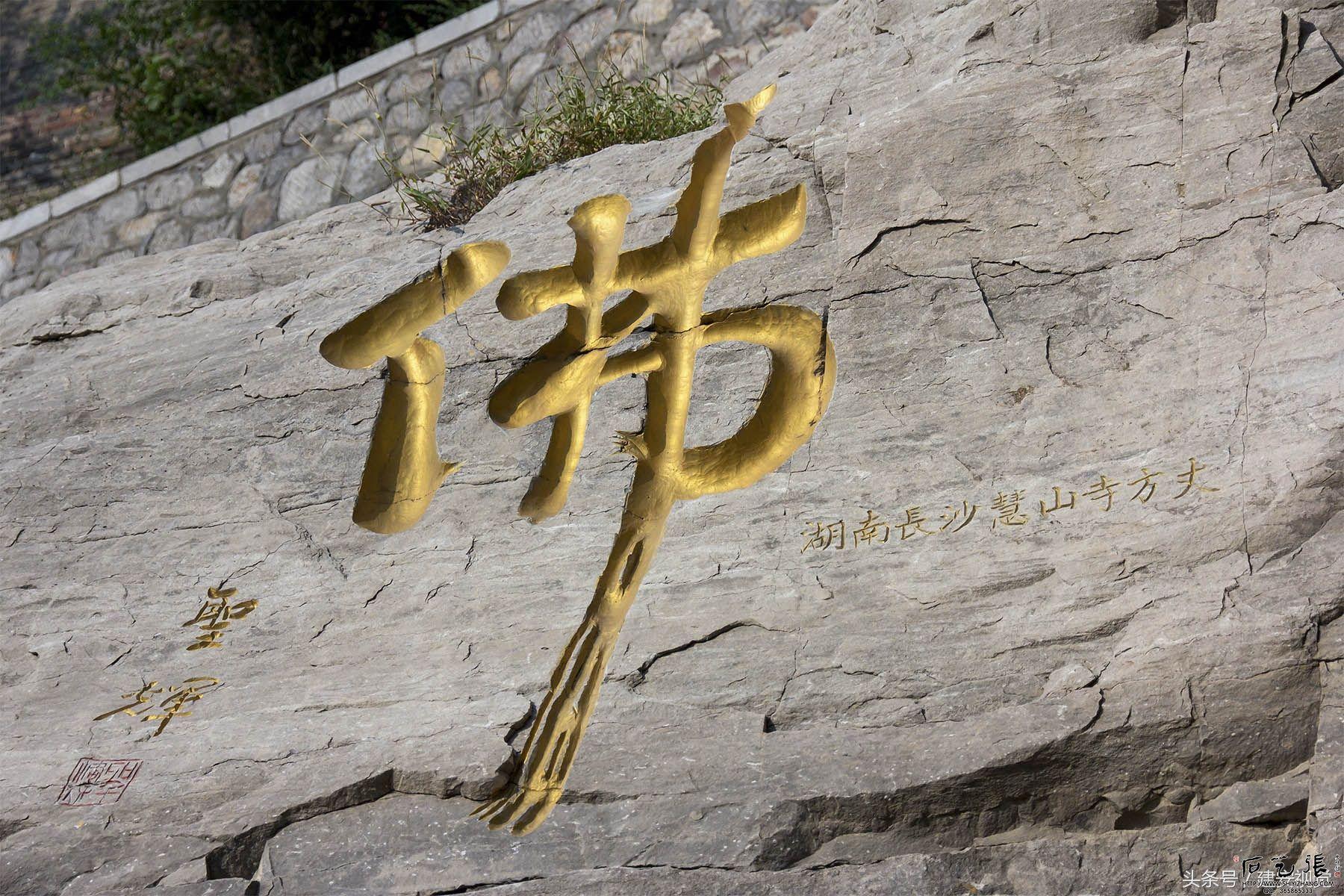 湖南长沙惠山寺方丈题字《佛》石刻