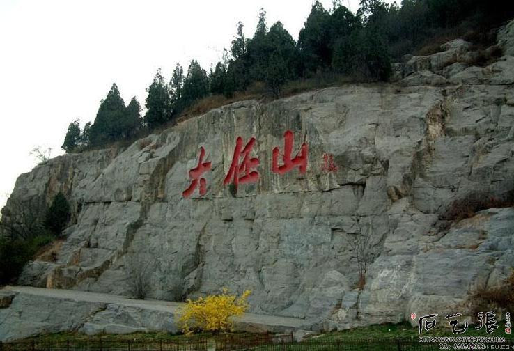 大坯山石刻