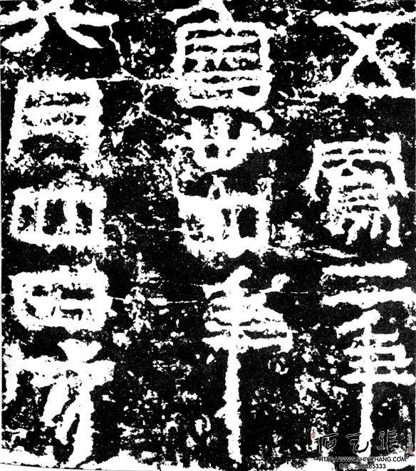 《五凤刻石》拓片影印