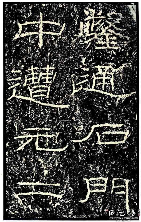 石门颂石刻