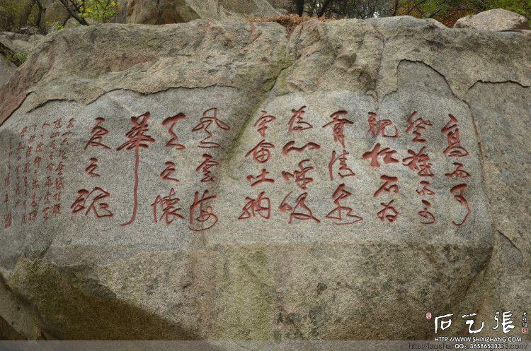 泰山摩崖石刻