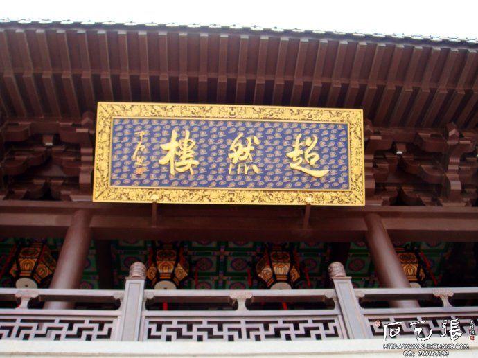 中国传统牌匾