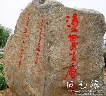 临沂书法城石刻书法刻字