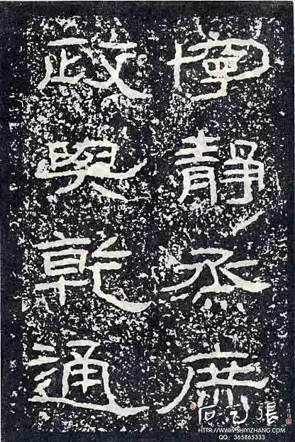汉碑-隶书