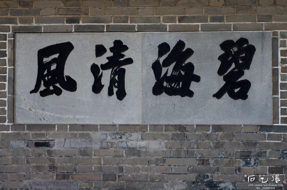 碧海清风刻字