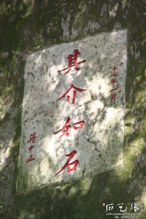 鼓山古道摩崖石刻