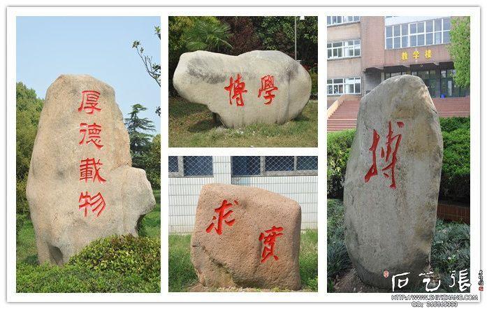 校园文化景观石主题刻字