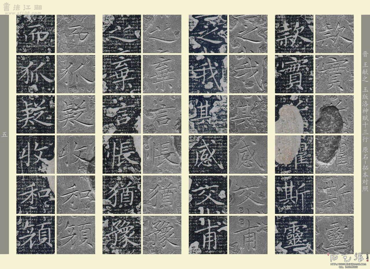 王献之 玉版洛神赋十三行石拓对照本