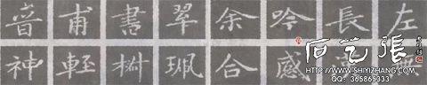 王献之《十三行》临习指导 - chengyi606 - chengyi606
