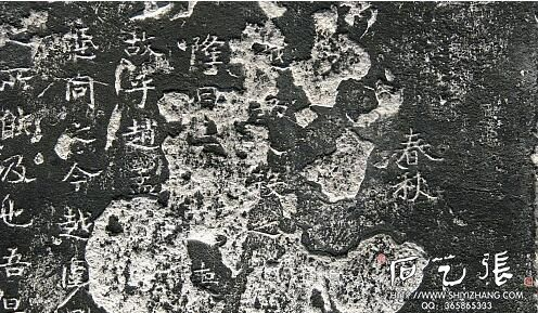 石刻《春秋》局部