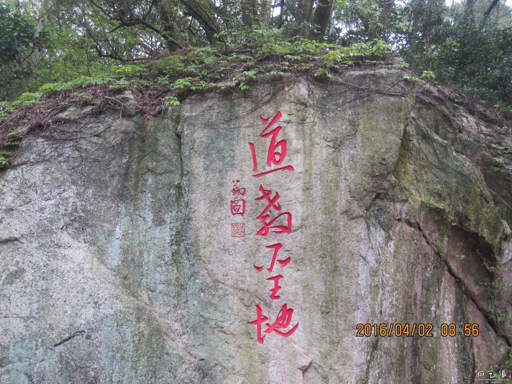 清源山摩崖石刻