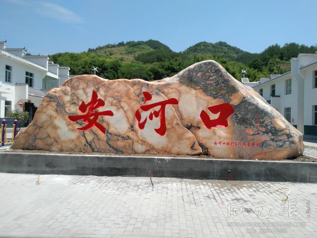 晚霞红景观石刻字案例