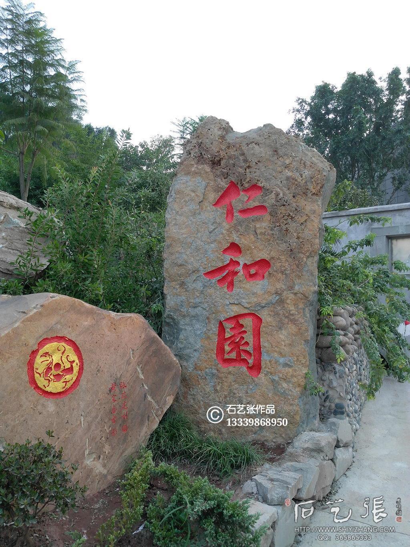 重庆园林景观石头刻字