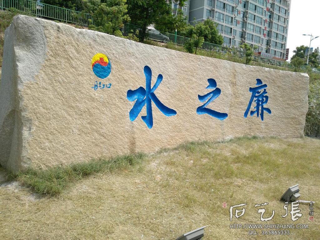 石头刻字《水之廉》