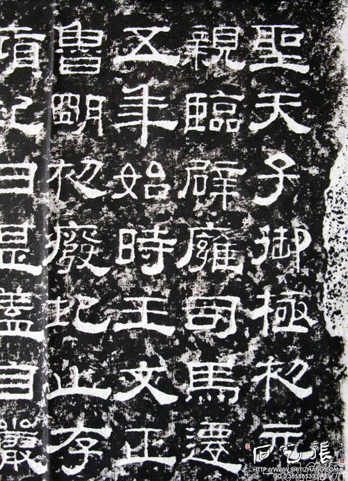 重修文庙碑记石刻拓片