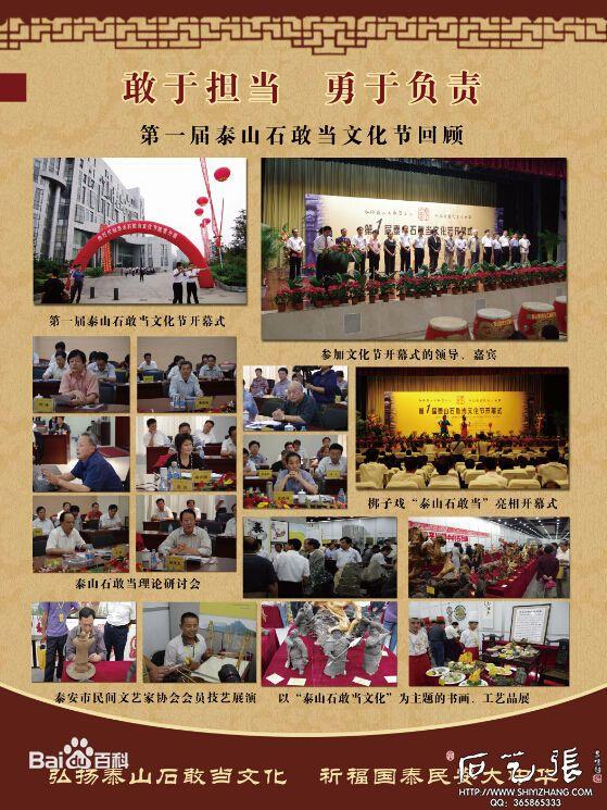第一届泰山石敢当文化节