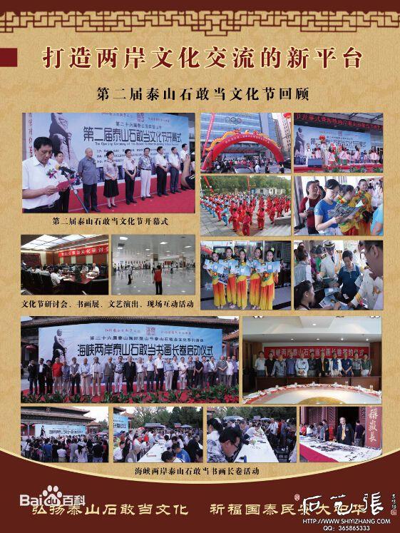 第二届泰山石敢当文化节