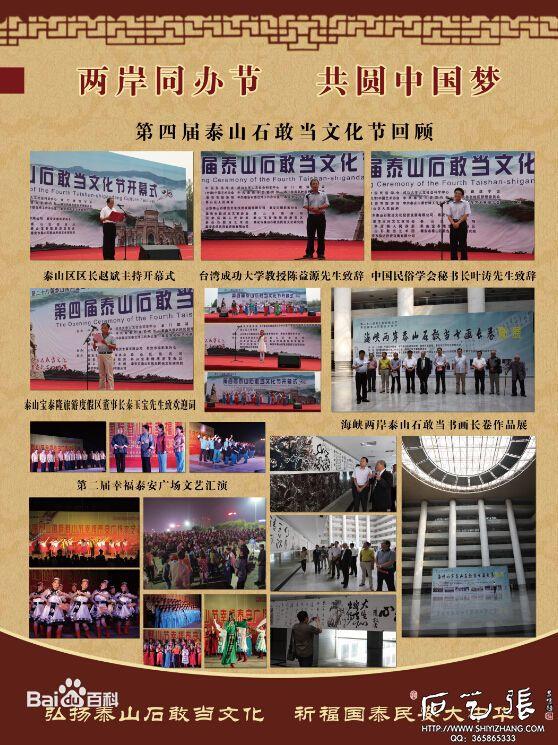第四届泰山石敢当文化节